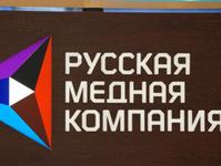 La Compagnie de cuivre russe a reçu un crédit de 300 millions de dollars